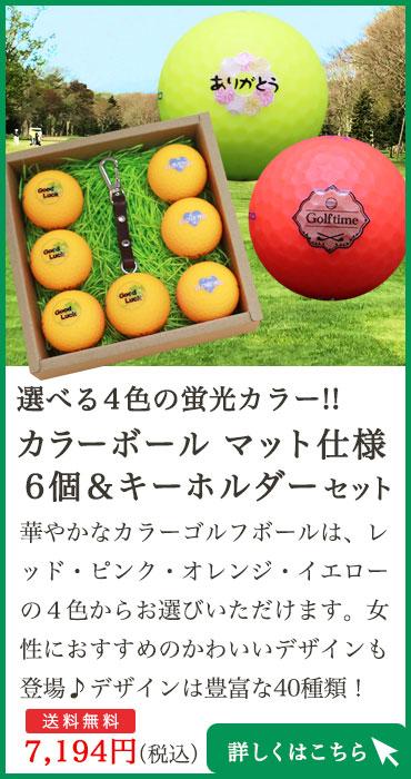 カラーボール6個&キーホルダー
