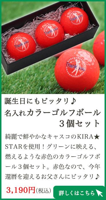 赤ボール3個
