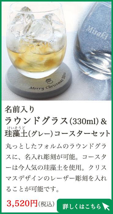 グラス&コースター