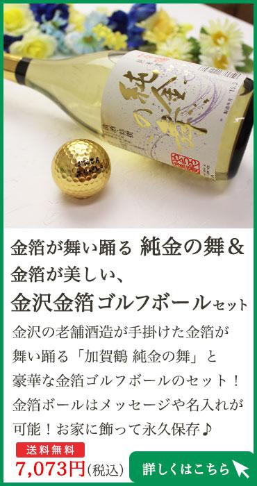 純金の舞&金箔