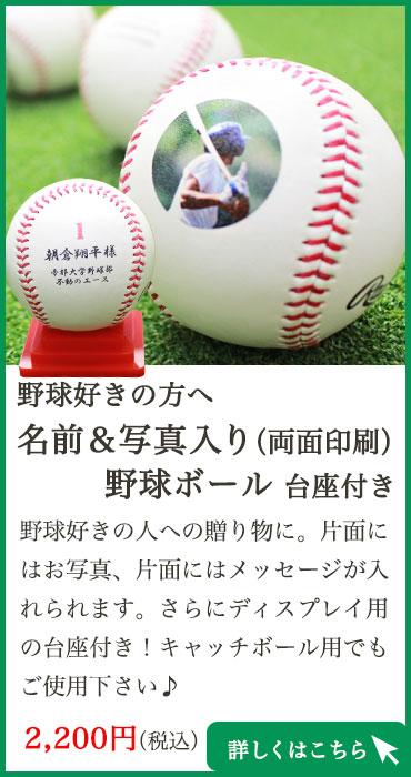 野球ボール・両面印刷