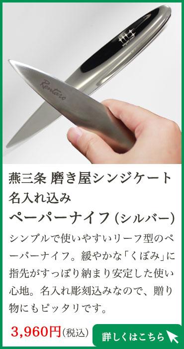 名入れペーパーナイフ