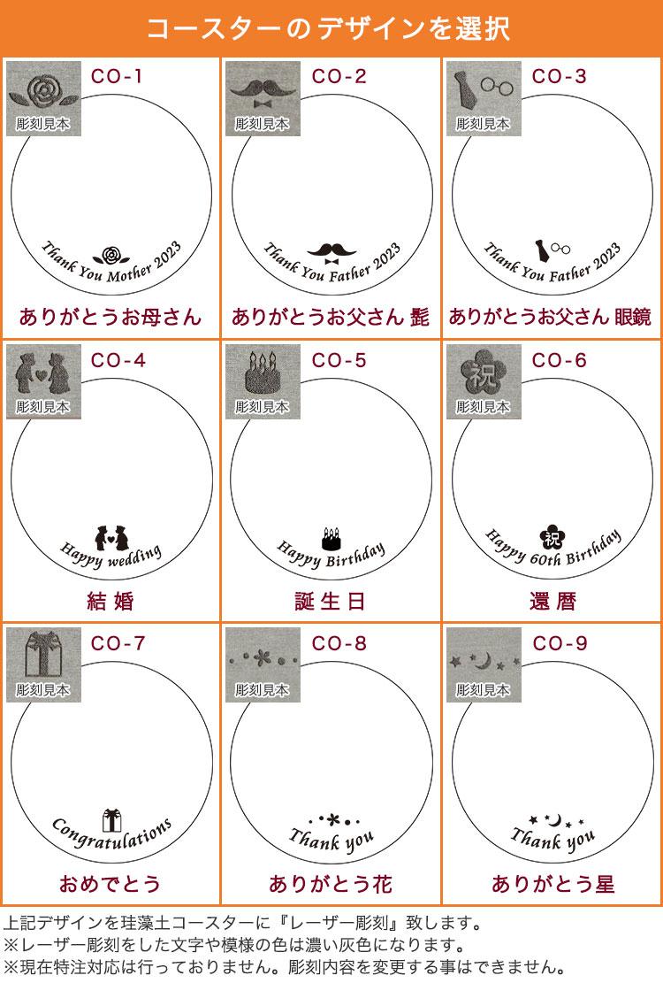 コースターのデザイン集