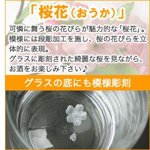 マイグラスコレクション「桜花」