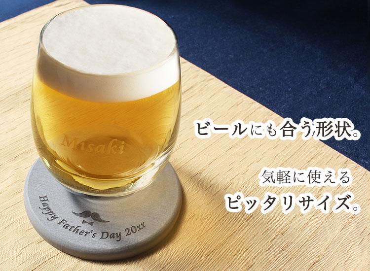 ビールにも合う形状。気軽に使えるピッタリサイズ
