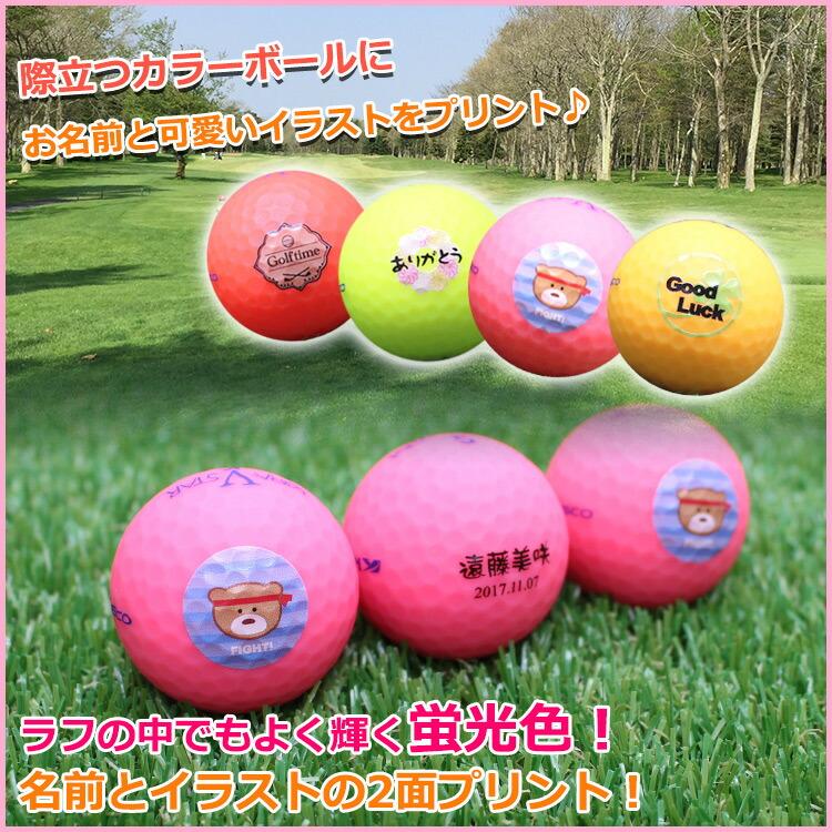 カラーゴルフボール マット 3個セット