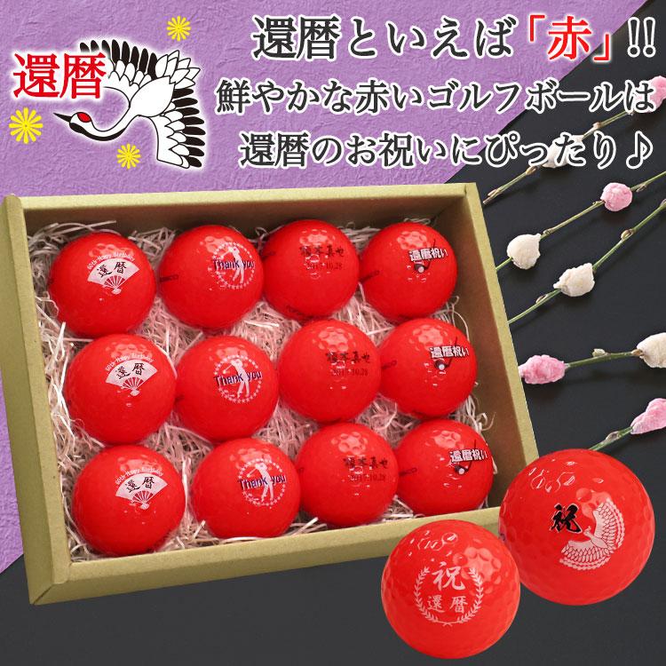 ゴルフボール名入れ12個 カラーボール 還暦デザイン