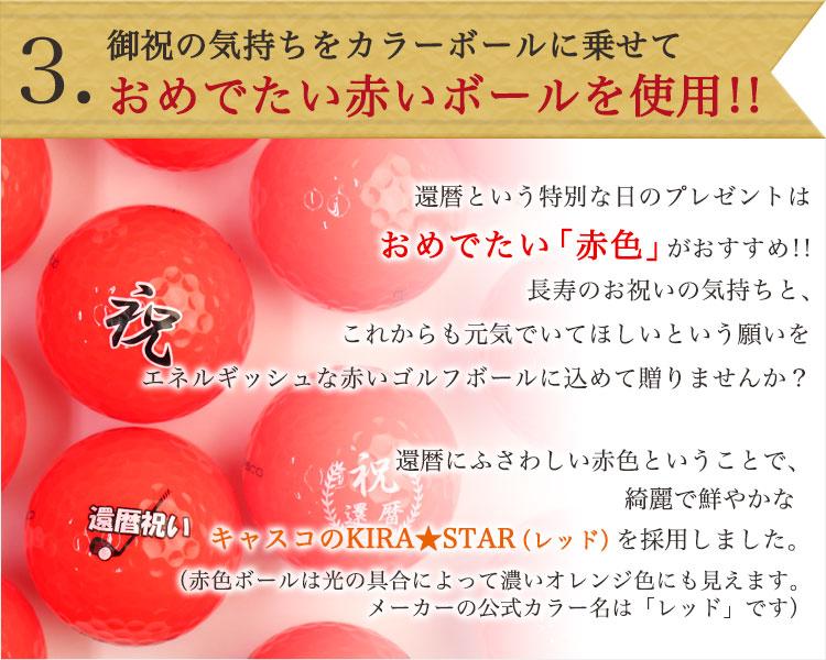おすすめ3・鮮やかな赤いゴルフボール
