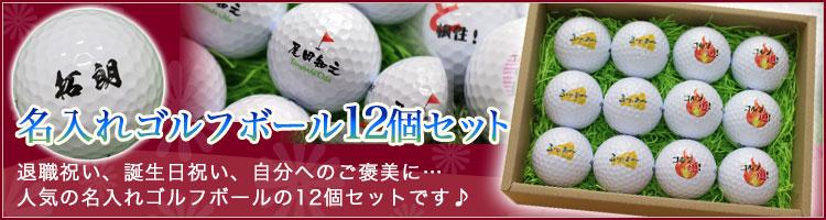 ゴルフボール12個