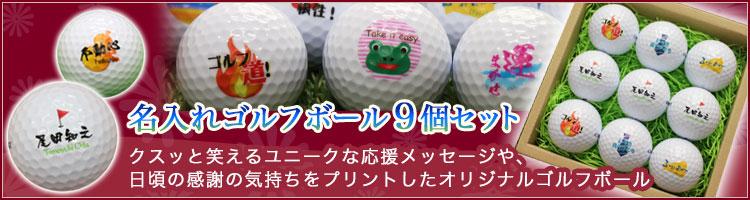 ゴルフボール9個