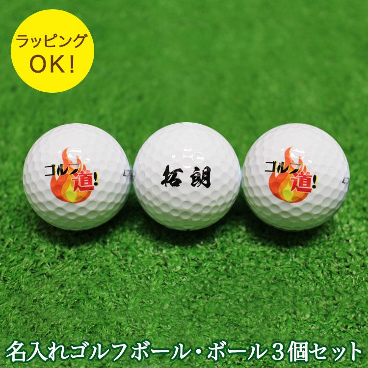 名入れゴルフボール3個セット