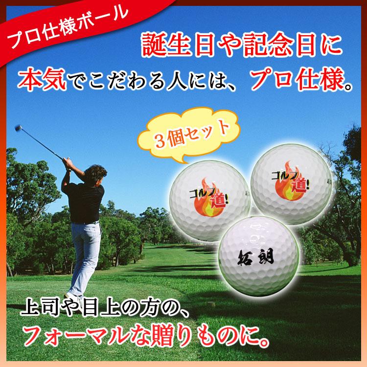 ゴルフボール名入れ3個 プロ仕様