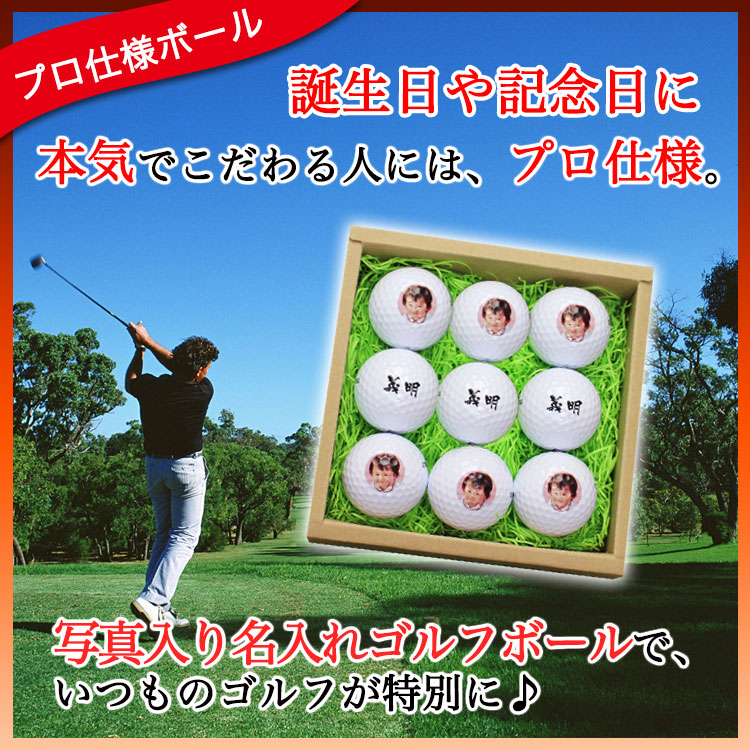 ゴルフボール 写真入り 9個セット プロ仕様