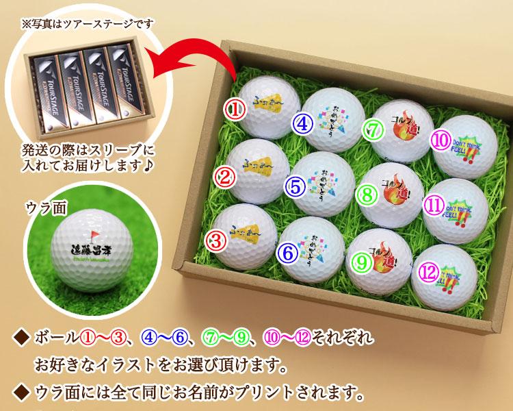 ゴルフボール名入れ 12個 箱内容