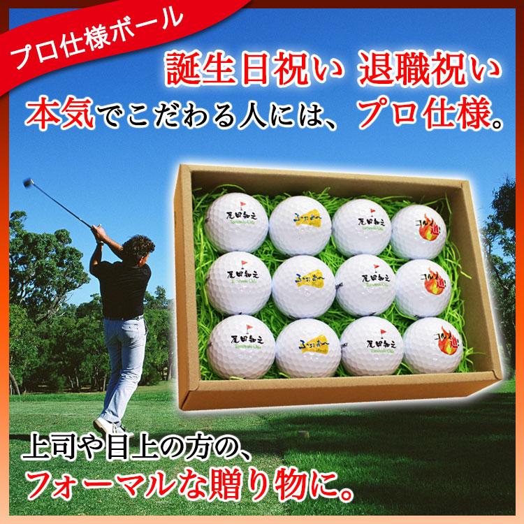 ゴルフボール名入れ12個 プロ仕様