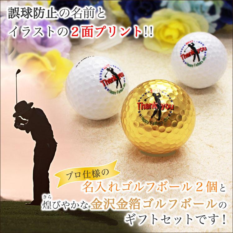 名入れゴルフ2個+金箔ゴルフボール