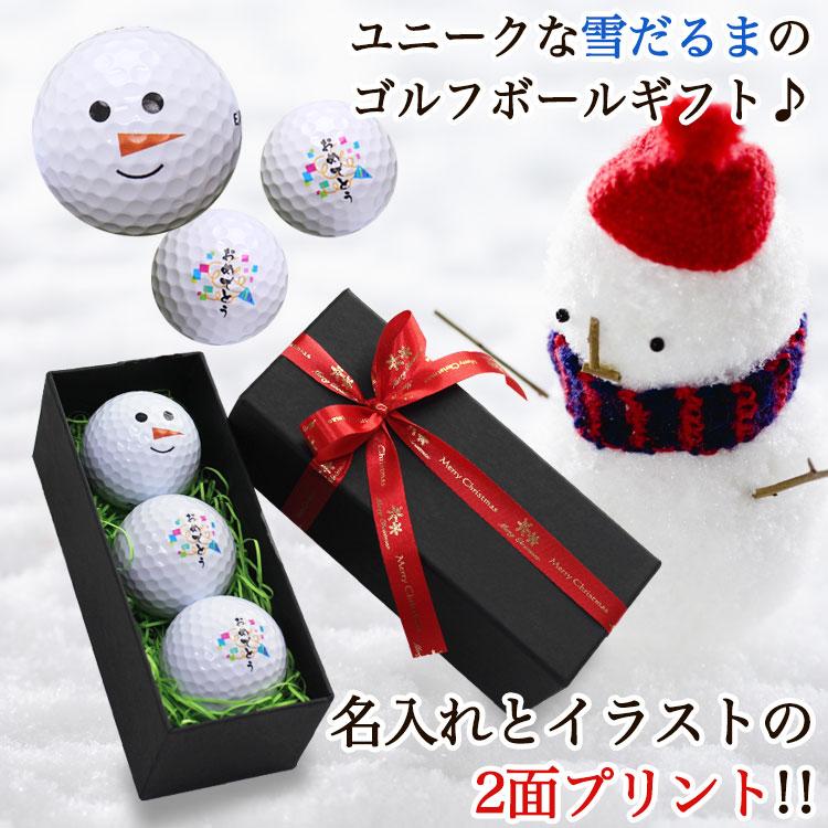 雪だるまデザイン ゴルフボール名入れ3個