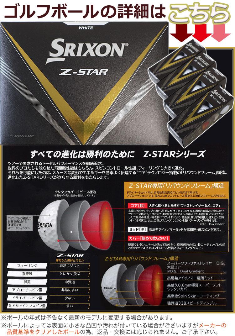 スリクソンZ-STAR説明