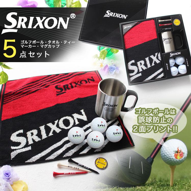 スリクソン ゴルフギフト5点セット