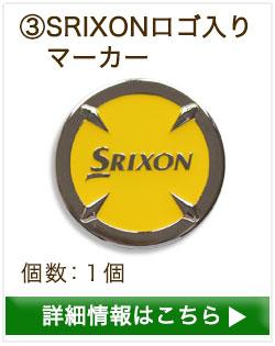 SRIXONロゴ入りマーカー
