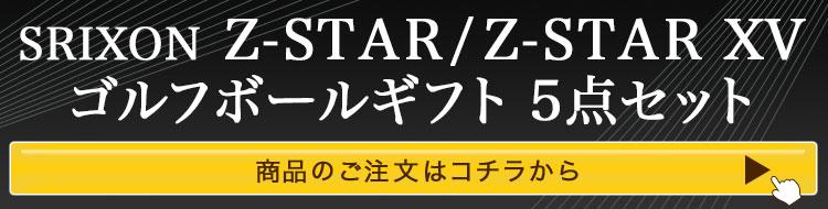 スリクソンZ-STAR/Z-STAR XVゴルフボールギフト5点セット