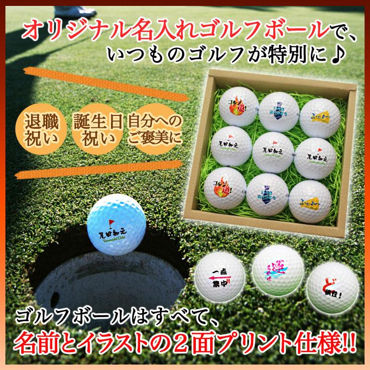 ゴルフボール 名入れ 9個セット