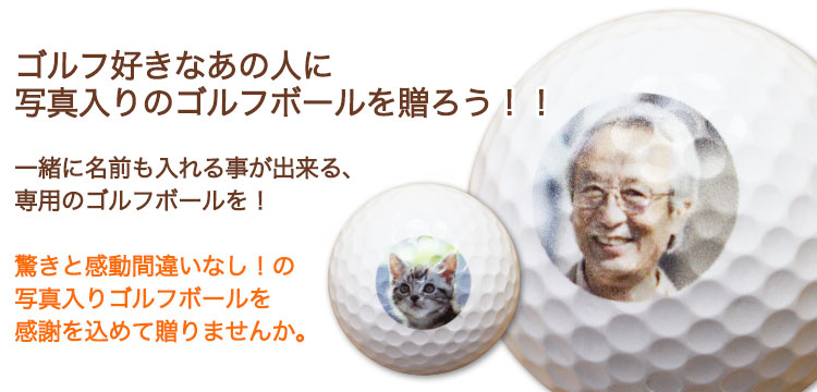 ゴルフ好きな〜