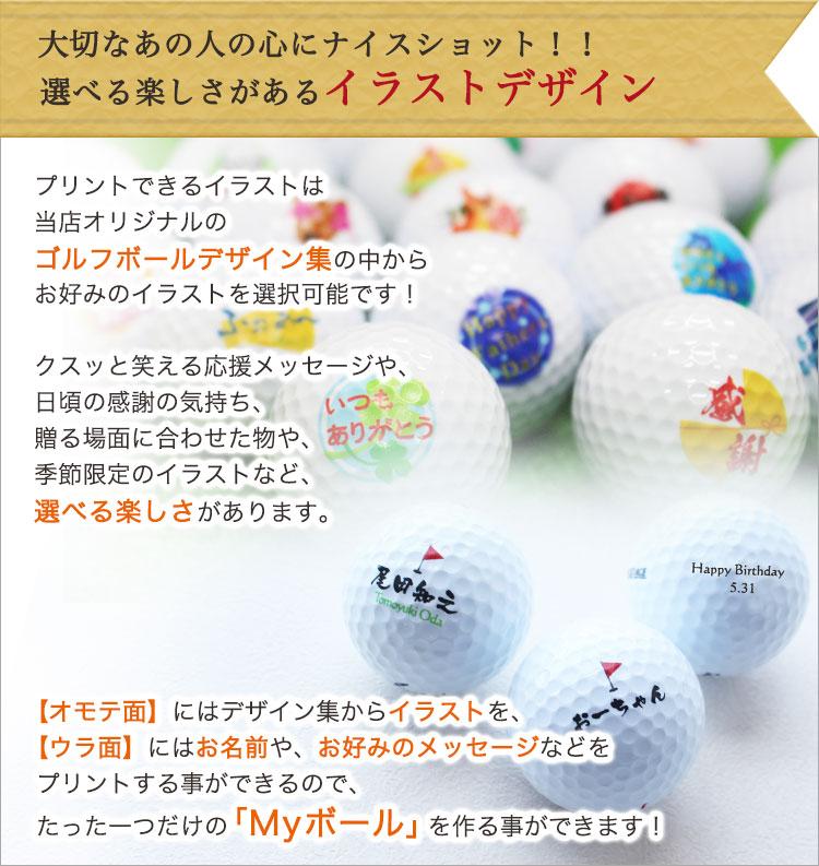 貰って嬉しいイラストデザイン&名入れのゴルフボール