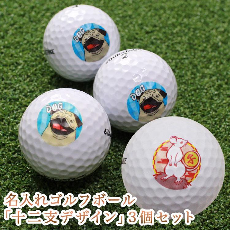 名入れゴルフボール十二支デザイン3個セット