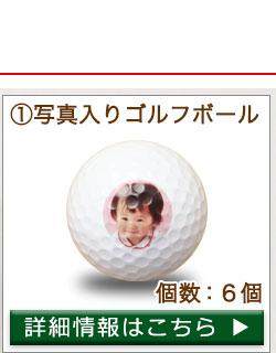 ゴルフボールの詳細はコチラ