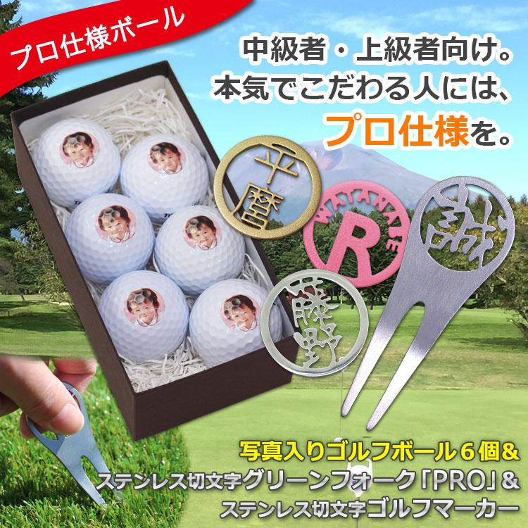 プロ仕様・写真入りゴルフボール6個&ステンレス切り文字グリーンフォーク「PRO」&ゴルフマーカーセット