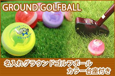 名入れグランウンドゴルフボール
