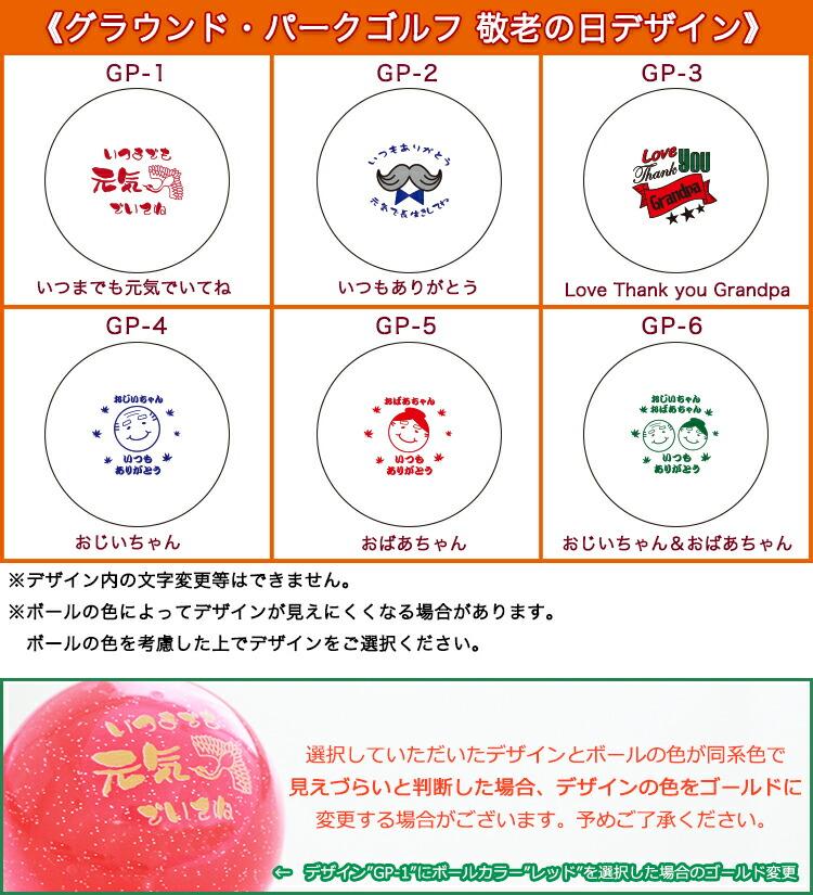 敬老の日パークゴルフボール デザイン集