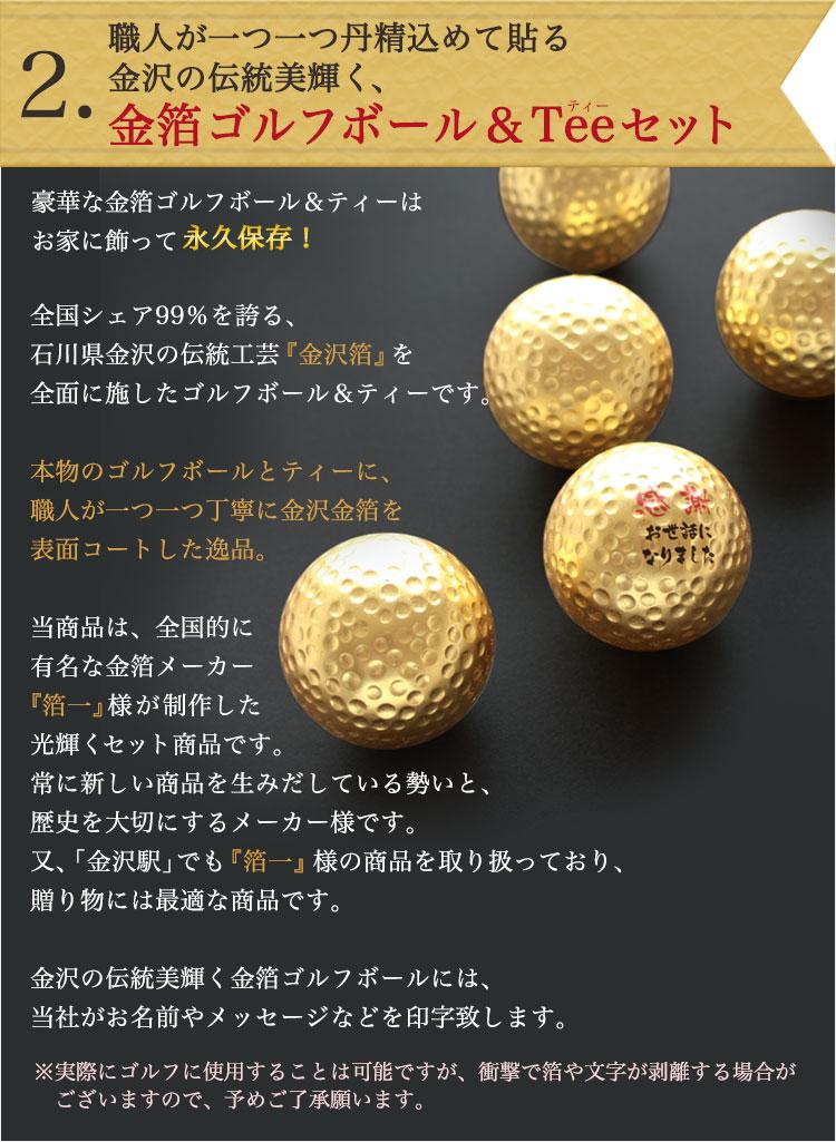 職人が丹精込めて貼る金箔ゴルフボール