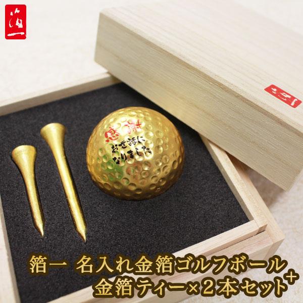 箔一名入れ金箔ゴルフボール