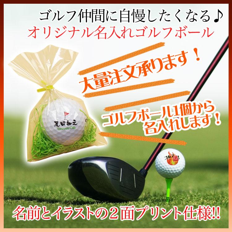 ゴルフボール名入れ1個