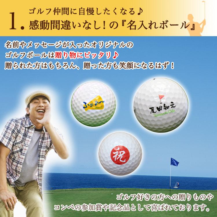 感動間違いなしの名入れゴルフボール