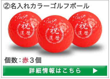 名入れカラーゴルフボール