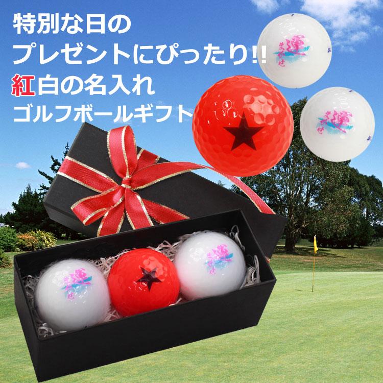 ゴルフボール名入れ2個カラーボールセット