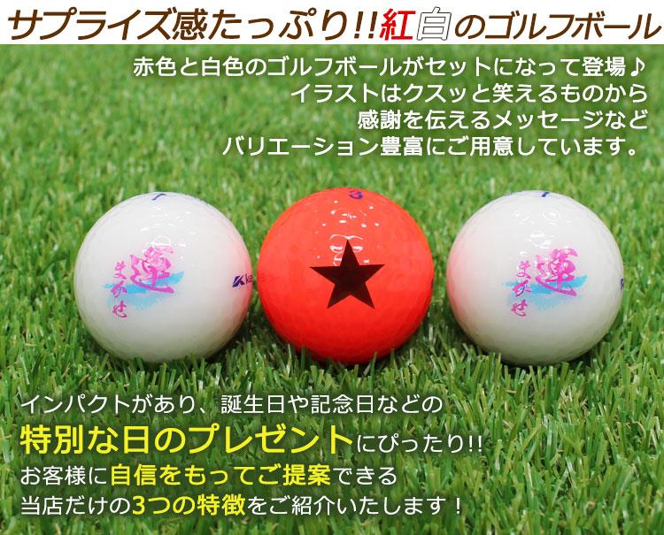 サプライズ感いっぱいの紅白ゴルフボール