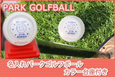 名入れパークゴルフボール