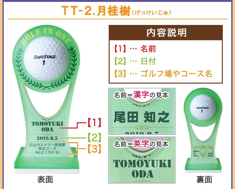 縦型TT-2月桂樹