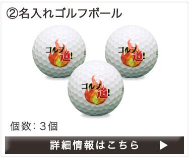 名入れゴルフボール