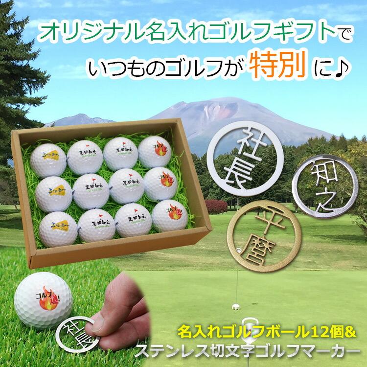 名入れゴルフボール12個&ステンレス切文字ゴルフマーカー
