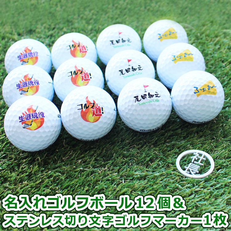 名入れゴルフボール12個&ステンレス切り文字ゴルフマーカー