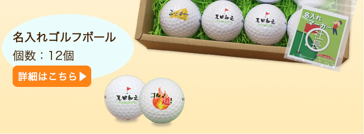 ステンレス切り文字マーカーと名入れゴルフボールセット