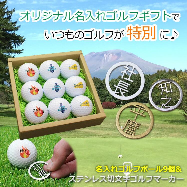名入れゴルフボール9個&ステンレス切文字ゴルフマーカー