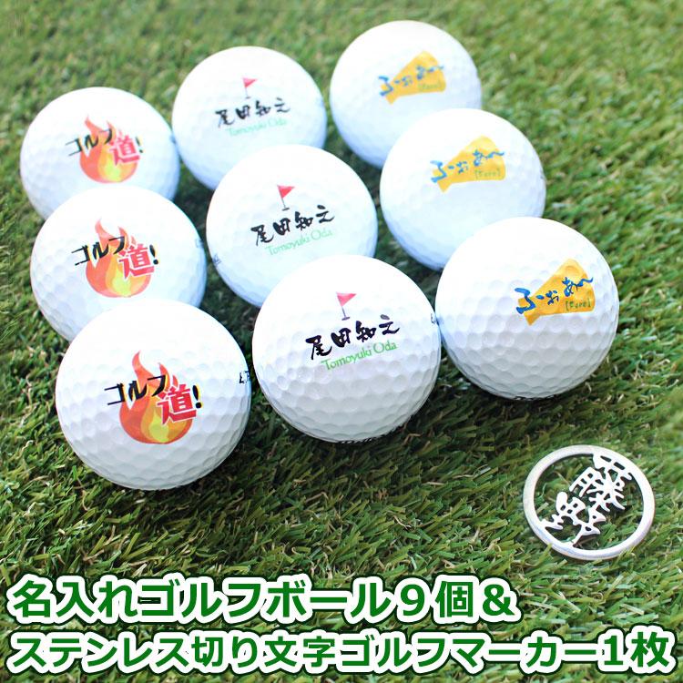 名入れゴルフボール9個&ステンレス切り文字ゴルフマーカー