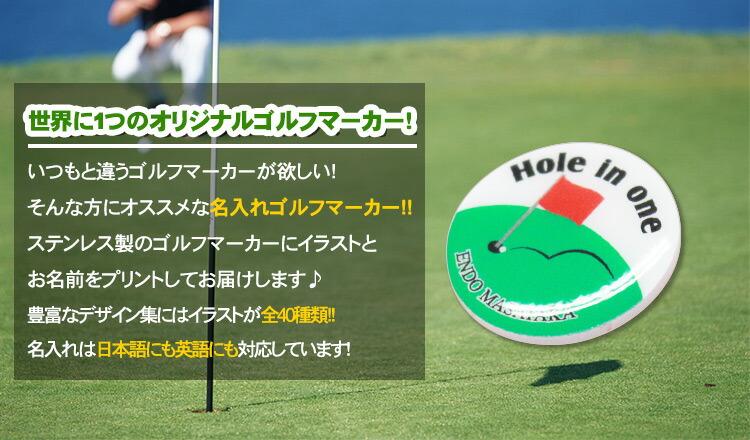 世界に1つのオリジナルゴルフマーカー