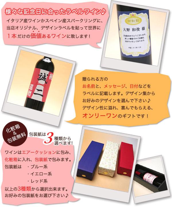 それぞれの場面に合ったワイン イタリア産赤ワイン又は白ワインにオリジナルデザインラベルを貼って価値あるワインに!